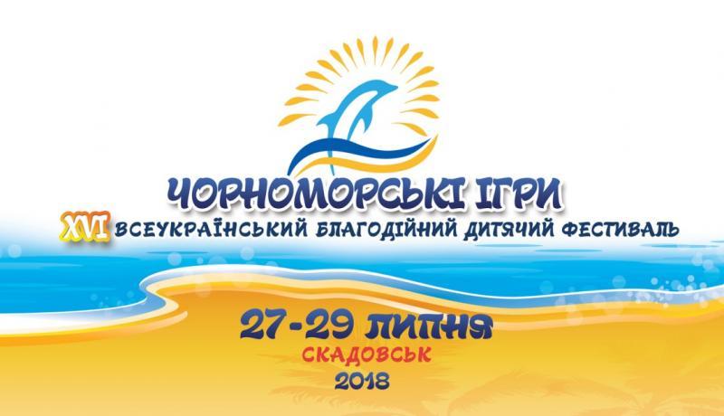 """Франківці виступлять на """"Чорноморських іграх"""""""